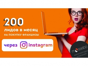 200 лидов в месяц на покупку франшизы через INSTAGRAM