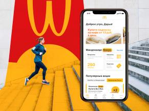 Разработка мобильного приложения Макдоналдс для iOS и Android с доставкой и программой лояльности.
