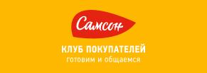 Самсон Клуб  — мобильное приложение для проведения промо-акции