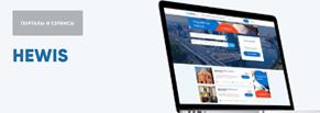 HEWIS - портал для размещения услуг и поиска исполнителей