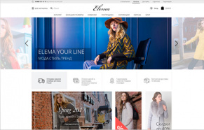 Разработка интернет-магазина одежды Elema.ru