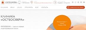 Комплекс digital-услуг для клиники «Остеосфера»