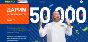 Разработка сайтов для сезонных акций METRO