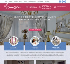 Разработка логотипа и модернизация сайта салона штор  «DonnaShtora»