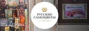 eCommerce платформа для «Русских Самоцветов»