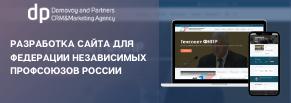 Разработка сайта для Федерации Независимых Профсоюзов России