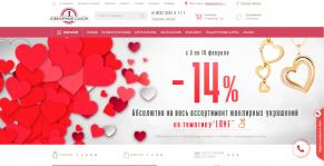 Кейс: от нуля до миллиона за 2 месяца на примере ювелирного интернет-магазина salon-1.com
