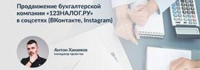 Продвижение бухгалтерской компании «123НАЛОГ.РУ» в соцсетях