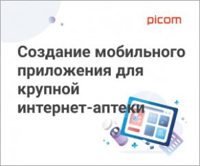 Создание мобильного приложения для крупной интернет-аптеки