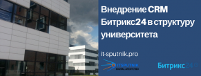 Внедрение CRM Битрикс24 в структуру университета