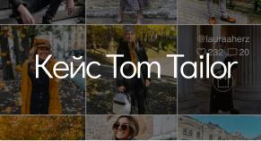 Кейс Tom Tailor: как визуальные отзывы реальных клиентов работают для интернет-магазина одежды?