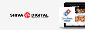 Разработка Digital-инфраструктуры «Домино'с Пицца»