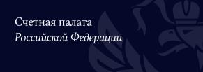 Интранет Счетной палаты