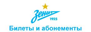 Разработка интернет-магазина билетов футбольного клуба «Зенит»