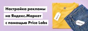 Настройка рекламы на Яндекс.Маркет с помощью Price Labs