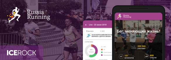 Информационное приложение для любительского спорта