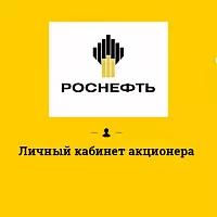 Роснефть: Личный кабинет акционера