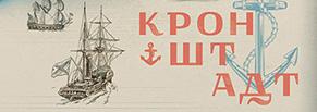 Агентство DesignDepot разработало официальный сайт военно-исторического проекта «Кронштадт»