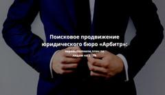 Поисковое продвижение юридического бюро «Арбитр»: перевыполнили план по лидам на 212%