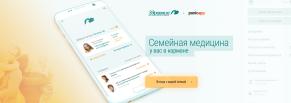 Мобильное приложение для клиники «Здравица»