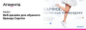 Веб-разработка для бренда немецкой обуви Caprice