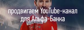 Продвигаем в соцсетях YouTube-канал Альфа-Банка