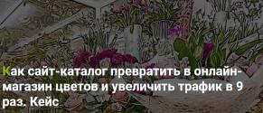 Кейс онлайн-магазин цветов. Как увеличить трафик в 9 раз?