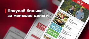 """Мобильное приложение для сети магазинов """"Холди Дискаунтер"""""""