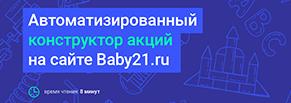 Автоматизированный конструктор акций на сайте Baby21.ru