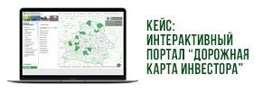 Как интерактивный портал привлекает инвестиции в страну