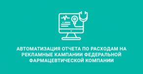 Автоматизация отчета по расходам на рекламные кампании федеральной фармацевтической компании