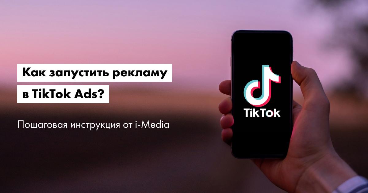 Как запустить рекламу в TikTok Ads — пошаговая инструкция