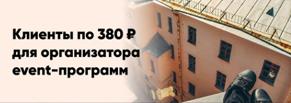 Клиенты по 380 рублей для организатора event-программ