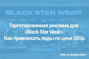 Таргетированная реклама для «Black Star Wear». Как привлекать лиды по цене 285 руб.
