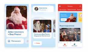 Дизайн приложения для Деда Мороза