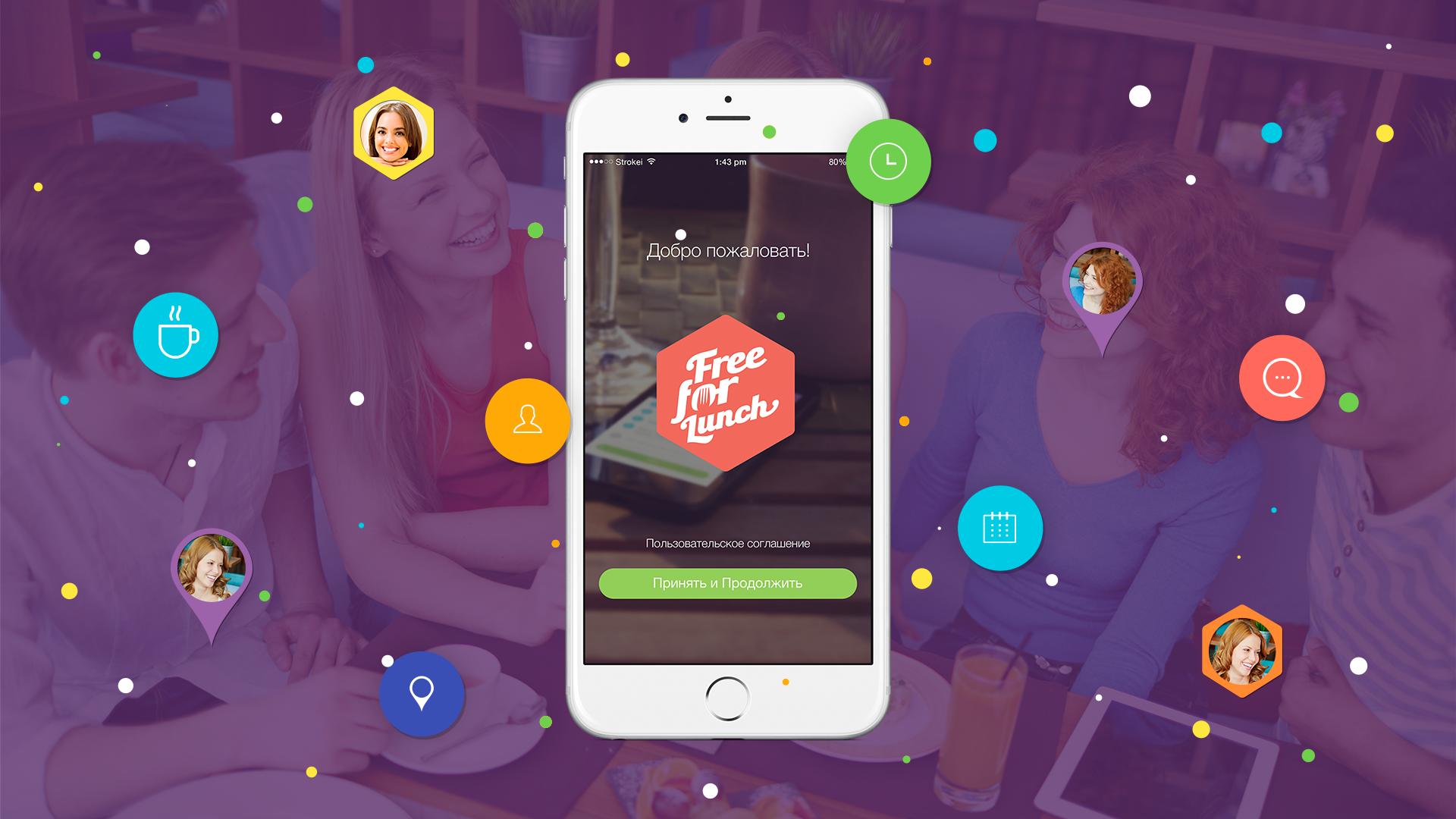 Free for Lunch: Приложение для встреч с друзьями и новых знакомств