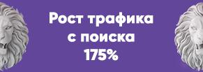 Увеличение посещаемости сайта с поисковых систем по региону Россия на 175%