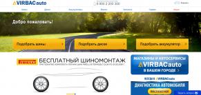 Интернет-магазин шин и дисков Virbacauto: адаптив и сложная интеграция
