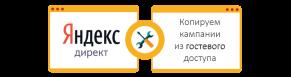 Как мы скопировали 33 кампании в Яндекс.Директ через гостевой доступ