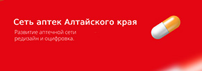 Развитие аптечной сети Алтая: редизайн и оцифровка