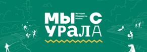 «Мы с Урала»: промосайт, сайт-путеводитель и приложение