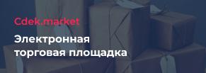 СДЭК Market — маркетплейс, разработанный на базе логистических процессов компании СДЭК.