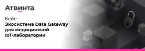 Экосистема Data Gateway для медицинской IoT-лаборатории