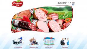 Производитель колбас и мясных деликатесов «Мясницкий ряд». Рост числа участников сообщества на 507%