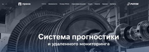 Разработка сайта для проекта «ПРАНА»