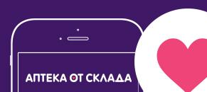 Курс на omni-channel: приложение с виртуальной картой лояльности для клиентов «Аптеки от склада»