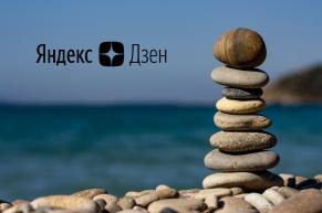 Продвижение в Яндекс.Дзен: кейсы по SEO-оптимизации и выходе на монетизацию