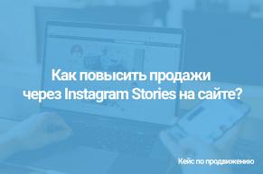 Как повысить продажи через Instagram Stories на сайте?