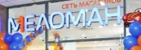 Сайт для ГК Меломан