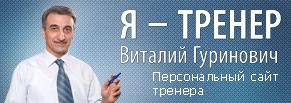 Персональный сайт бизнес-тренера Виталия Гуриновича
